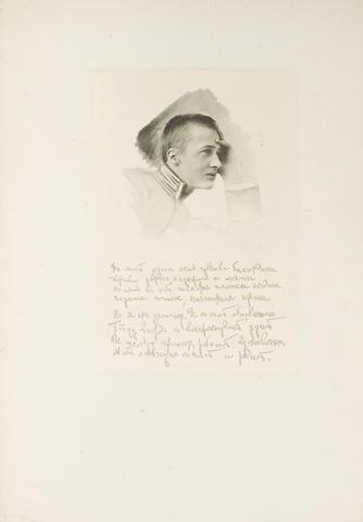 ROMANOV, OLEG KONSTANTINOVICH. 1892-1914. Knyaz Oleg [Prince Oleg.] Petrograd:  R. Golike and A. Vilborg, 1915.<BR />