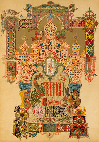 STASOV, VLADIMIR VASILIEVICH. 1824-1906. Slavyanskii i vostochinyi ornament po rukopisyam drevnyago i novago vremeni  [Slavic and Oriental Ornament from Ancient and Modern Manuscripts.] St. Petersburg: A. A. Ilin, 1887.<BR />