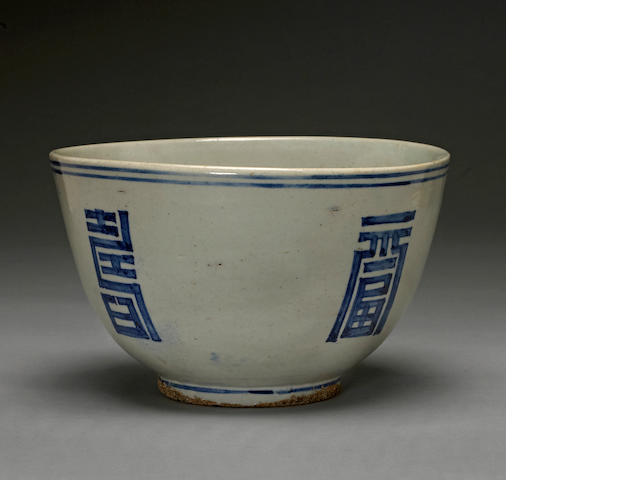 A blue and white porcelain deep bowl Joseon dynasty, 19th century
