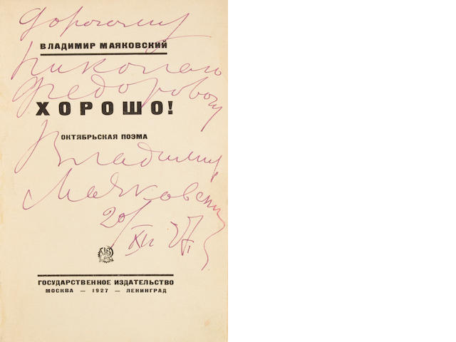 MAYAKOVSKY, VLADIMIR VLADIMIROVICH. 1893-1930. RODCHENKO, ALEKSANDR, illustrator. Khorosho!. [Good!.] Moscow and Leningrad: GIZ, 1927. <BR />