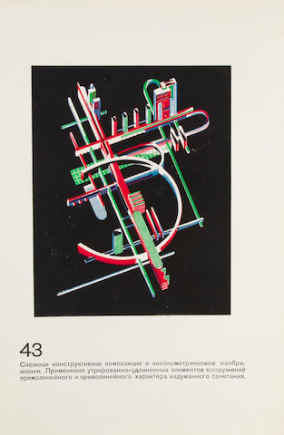 CHERNIKHOV, YAKOV GEORGIEVICH. 1889-1951. Arkhitecturnye fantazii. [Architectural Fantasies.]  Leningrad: OGIZ, 1933.<BR />