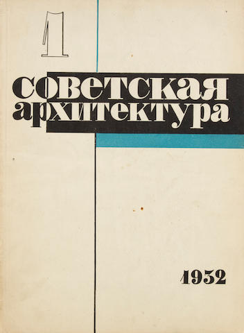 SOVIET ARCHITECTURE. Sovetskaya archtectura. Moscow: GTTI, January-December 1932. <BR />