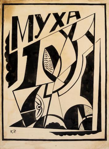 ZDANEVICH, KIRIL. 1892-1969. Mukha. [Fly.]