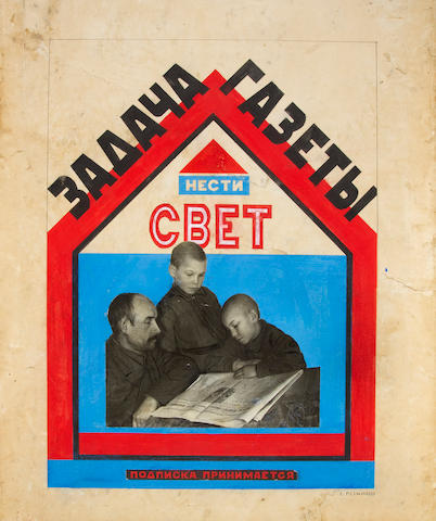 PERNIKOV, EVGENII. Advertising poster for a magazine. Original maquette,