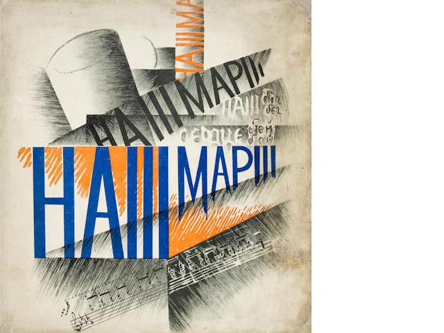 MAYAKOVSKY, VLADIMIR VLADIMIROVICH. 1893-1930. Nash marsh. [Our March.]  Petrograd: 1ya Gosudarstvennaya Litografiya, 1918.<BR />