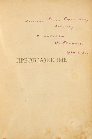 ESENIN, SERGEI ALEKSANDROVICH. 1895-1925. Preobrazhenie. [Transformation]. Moscow: Imazhinisty, 1921.<BR />
