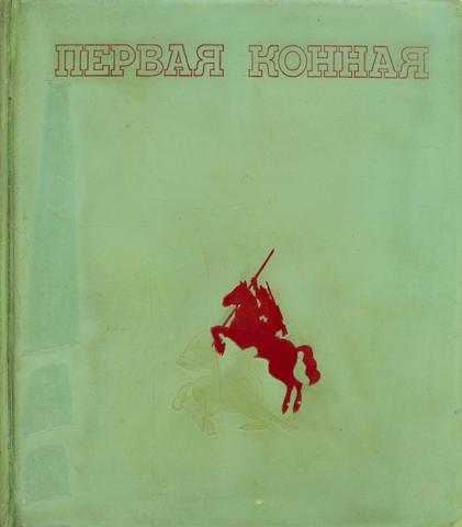 RODCHECNKO, ALEKSANDR, AND VARVARA STEPANOVA, designers. Pervaya konnaya. [First Cavalry.]  Moscow: OGIZ-OZOGIZ, 1938.<BR />