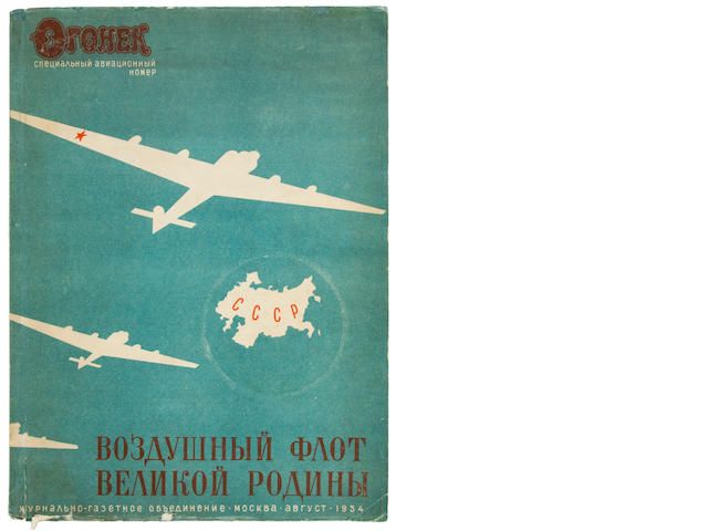 SOVIET AVIATION. Vozdushnyi flot velikoi rodiny. [The Air Fleet of the Great Motherland.] Moscow: Zhurnalno-gazetnoe obedinenie, August 1934.<BR />