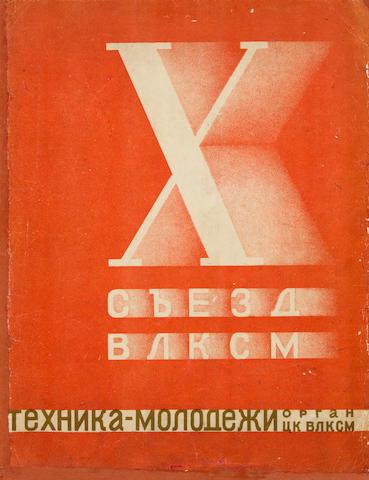 STENBERG, VLADIMIR, designer. X cyezd VLKSM. [Tenth Congress of VLKSM.]  Moscow:  ONTI, 1936. <BR />