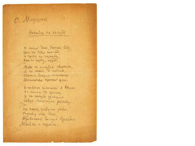 MARSHAK, SAMUIL YAKOLEVICH. 1887-1964. Autograph Manuscript, 2 pp rectos only, folio, n.p., c.1930,