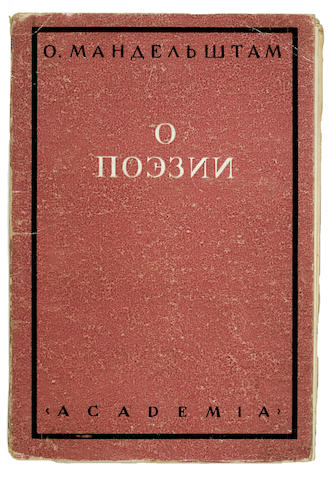 MANDELSHTAM, OSIP. 1891-1938. O poezii. On Poetry. Leningrad: Academia, 1928.<BR />