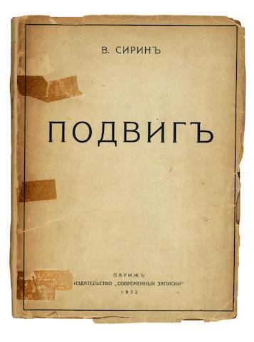 NABOKOV, VLADIMIR. 1899-1977. Podvig. [Glory.] Paris: Izdatelstvo Sovremenntya Zapiski. Annales contemporaines, 1932.<BR />