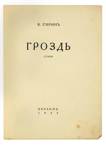 NABOKOV, VLADIMIR. 1899-1977. Grozd'. [The Cluster.] Berlin: Gamaiun, 1923.<BR />
