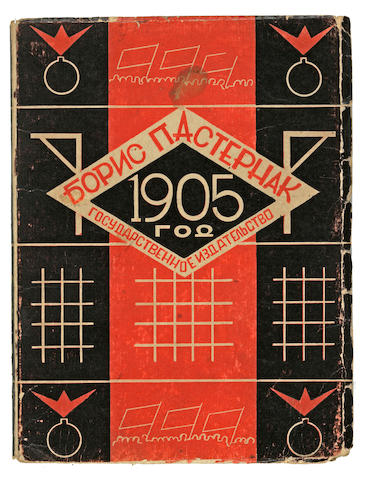 PASTERNAK, BORIS. 1890-1960. Devyatsot p'yatiy god. [The Year 1905.]  Moscow: GIZ, 1927.<BR />
