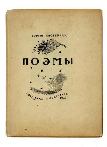 PASTERNAK, BORIS. 1890-1960. Poemy. Moscow: Sovietska Literatura, 1933.
