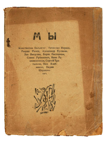 "PASTERNAK, BORIS, et al. MY. [We.] Moscow: Pan-Russian Union of Poets ""Chikhi-Pikhi"", 1920.<BR />"