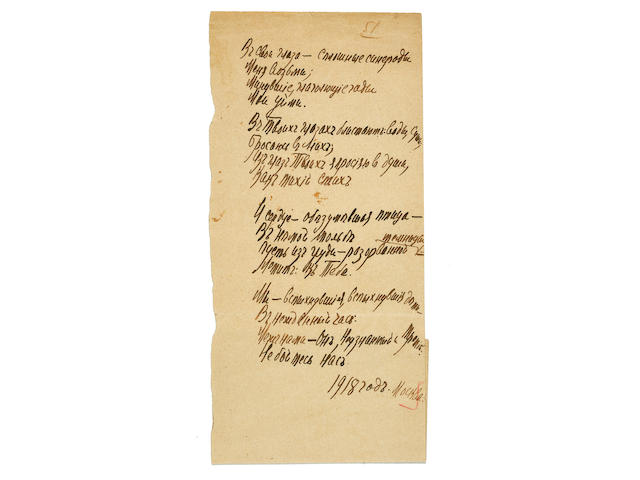 BELYI, ANDREI (BORIS NIKOLAEVICH BUGAEV). 1880-1934. Autograph Manuscript, 1 p, narrow 4to, n.p., dated 1918,