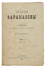 DOSTOEVSKY, FEDOR MIKHAILOVICH. 1821-1881. Brat'ya Karamazovy. [The Brothers Karamazov.] St. Petersburg: Panteleevyi Brothers, 1881.<BR />