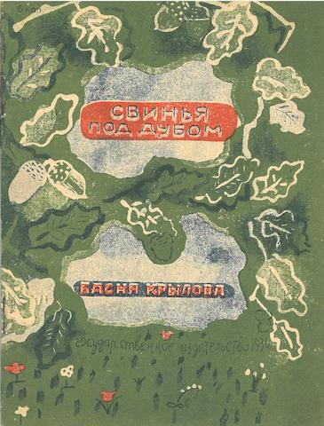 ERMOLAEVA, VERA. 1893-c. 1937. Basni Krylova. [Krylov's Fables.] GIZ, 1930.<BR />