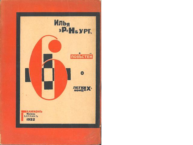 LISSITSKY, EL (LAZAR LISSITSKII), illustrator. ERENBURG, ILYA GREGOREVICH. 1891-1967.  Shest povesti o legkikh kontsakh. [Six Tales with Easy Endings.]  Moscow and Berlin: Gelikon, 1922.<BR />