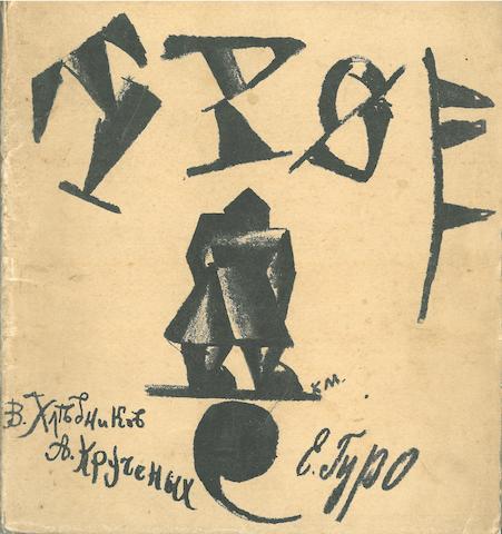 """MALEVICH, KAZIMIR SEVERINOVICH, illustrator. GURO, ELENA, VELIMER KHLEBNIKOV, AND ALEKSEI  ELISEEVICH KRUCHENIKH.  Troe. [Threesome.] St. Petersburg: """"Zhuravl,"""" 1913.<BR />"""