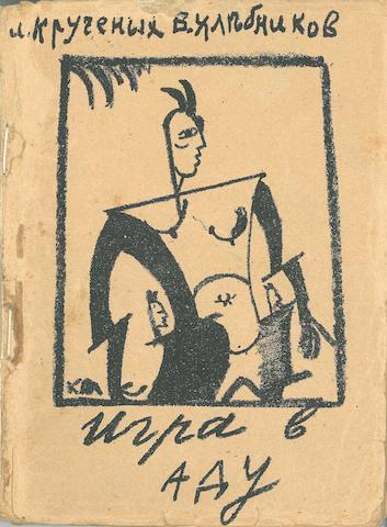 MALEVICH, KAZIMIR SEVERINOVICH, AND OLGA VLADIMIROVNA ROZANOVA, illustrators.  KRUCHENYKH, ALEKSEI. 1886-1968. Igra v adu. [Game in Hell.]  St. Petersburg: Svet, 1914.<BR />
