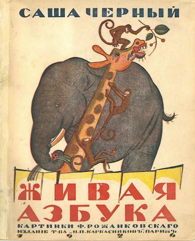 CHORNY, SASHA (ALEKSANDR MIKHAILOVICH GLIKBERG). 1880-1932.  ROJANKOVSKY, FEODOR STEPANOVICH, illustrator. Zhivaya azbuka [The Living ABC.]   Paris: N. P. Karbasnikov, 1926.<BR />