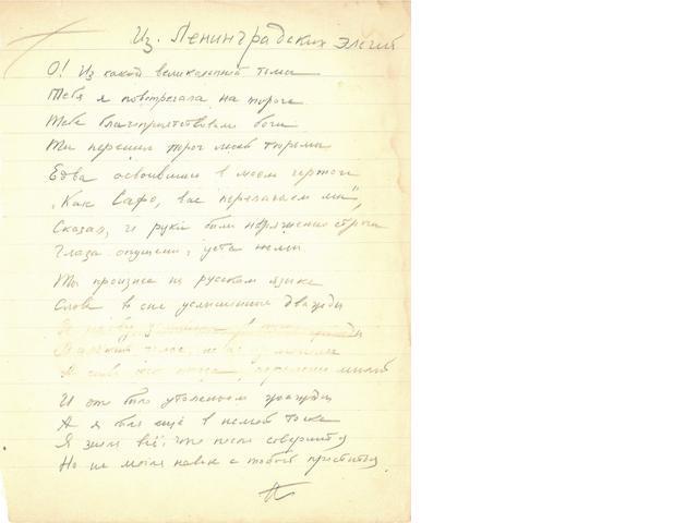 AKHMATOVA, ANNA (ANNA ANDREYEVNA GORENKO). 1889-1966. Manuscript Poem Signed (with monogram), 1 p, 8vo, Iz Leningradskikh elegii