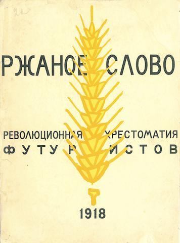 MAYAKOVSKY, VLADIMIR VLADIMIROVICH, et al. LUNACHARSKY, ANATOLY VASILEVICH, editor.  Rzhanoe slovo. [The Rye Word.]  Petrograd:  IMO, 1918.<BR />