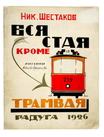 EFIMOV, ALEKSEI, illustrator. SHESTAKOV, NIKOLAI. Vsya staya krome. [The Whole Flock Except the Train.] Moscow and Leningrad:  Raduga, 1926.<BR />