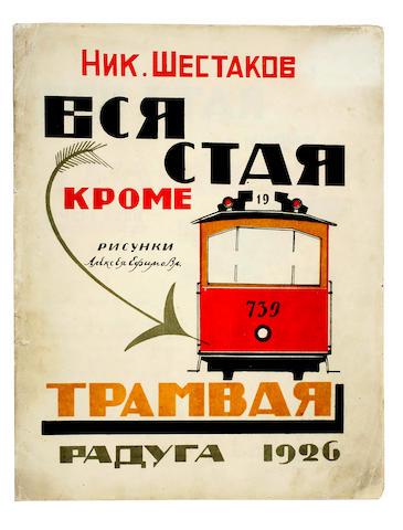 EFIMOV, ALEKSEI, illustrator. SHESTAKOV, NIKOLAI. Vsya staya krome. [The Whole Flock Except the Train.] Moscow and Leningrad:  Raduga, 1926.<BR />