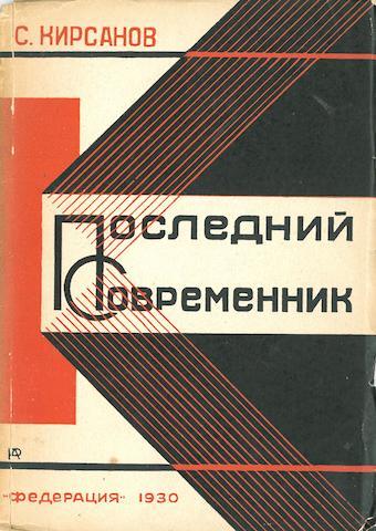 """RODCHENKO, ALEKSANDR, illustrator. KIRSANOV, SEMEN ISAAKOVICH. 1906-1972. Poslednii sovremennik. [The Last Contemporary.]  Moscow: """"Federatsiya,"""" 1930. <BR />"""