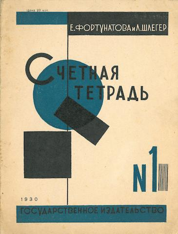 SUPREMATIST TEST BOOKLETS. Schetnaya tetrad. [Competition Record Book.] Moscow and Leningrad:  GIZ, 1930.<BR />