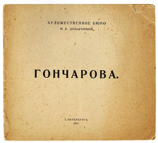GONCHAROVA, NATALIA. 1881-1962. Goncharova. St. Petersburg:  Dobychina, 1914.<BR />