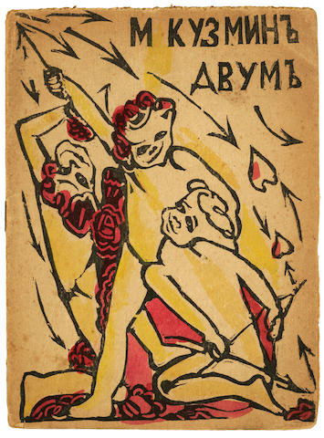KUZMIN, MIKHAIL ALEKSEEVICH. 1872-1936 TUROVA, EKATERINA, illustrator. Dvum. [For Two]. Petrograd: Segodnya, 1919. <BR />