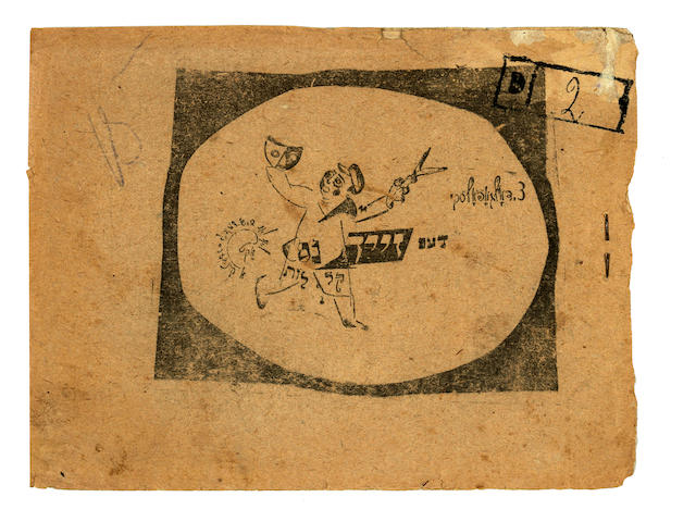 LISSITSKY, EL (LAZAR LISSITSKII), illustrator. DOLGOPOLSKI, TSADOK. 1879-1959.  Dem zedns klole. [Grandfather's Curses.] Moscow: Tsentrain Yidishn Komisariat, 1919.<BR />