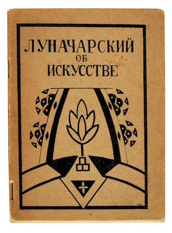LUNACHARSKII, ANATOLII VASILEVICH. 1875-1933. SCHOLNIK, MIKHAIL. illustrator. Rech. [Speech]. Petrograd: Izdanye Otdela Izobrazitelnykh Iskusstv Kommunissariata Narodnogo Prosveshcheniya, 1918.<BR />