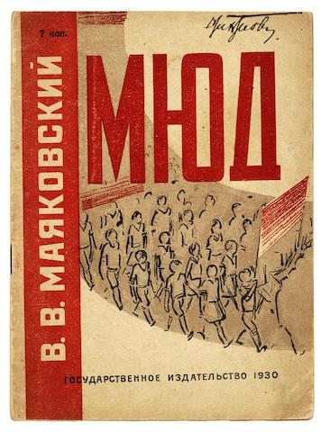 MAYAKOVSKY, VLADIMIR. 1893-1930, IVANOVA, VERA, illustrator. Miud. Moscow and Leningrad: GIZ, 1930.<BR />