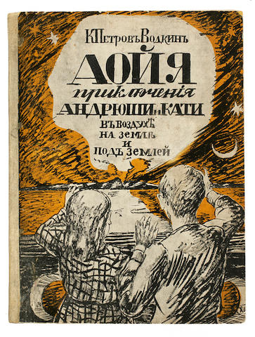"PETROV-VODKIN, KUZMA SERGEEVICH. 1878-1939. Aoiya Prikliucheniya Andriushi i Kati v vozdukh na zeml i pod zemlei. [AOIIA: The Adventures of Andriusha and Katya in the Sky, on Earth and Underground.]  St. Petersburg: ""Gryadyschii Den,"" 1914.<BR />"