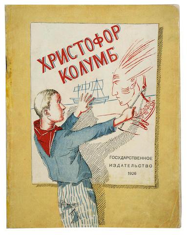 PETROV-VODKIN, KUZMA SERGEEVICH, illustrator. BAKHANOVSKAYA, ELENA. Khristofor Kholum [Christopher Columbus].  Moscow and Leningrad: GIZ, 1926.<BR />