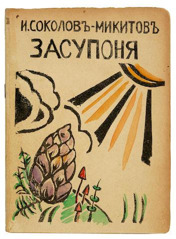 SOKOLOV-MIKITOV, IVAN SERGEEVICH. 1882-1975. LIUBAVINA, NADEZHDA, illustrator. Zasuponya. St. Petersburg: Segodnya, 1918.<BR />