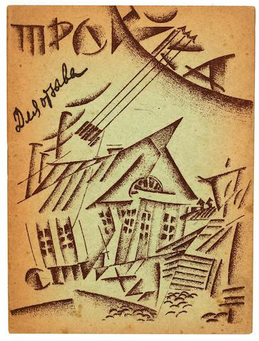 STRADNYI, SERGEI; MIKHAIL VASILEVICH ISAKOVSKII; AND NIKOLAI  SEMLEVSKII. Troika. Smolensk: Izdanie literaturno-izdatelskogo Otdela Gubproletkulta, 1921.<BR />