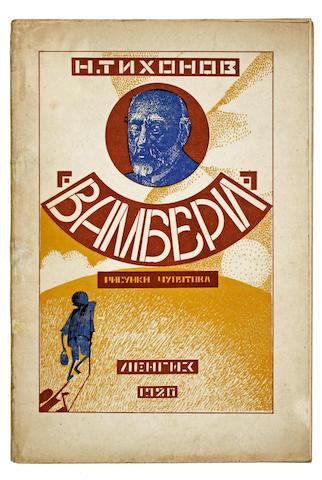 TIKHONOV, NIKOLAI SEMENOVICH. 1896-1979. CHUPYATOV, LEONID TERENTEVICH, illustrator. Vamberi. Leningrad: GIZ, 1925.<BR />