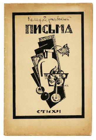 ZDANEVICH, KIRIL, illustrator. CHERNIAVSKY, KOLAU (NIKOLAI).  Pisma. [The Letter.]  Tiflis: 1927.<BR />