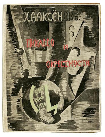 EXTER, ALEXANDRA ALEXANDROVNA, illustrator. AKSENOV, IVAN ALEKSANDROVICH. Pikasso i okresnosti. [Picasso and Environs.] Moscow: Tsetrifuga, 1917.<BR />