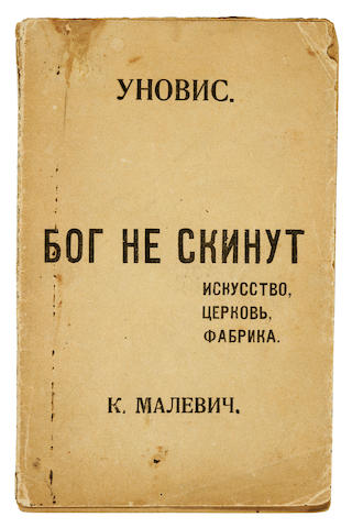 MALEVICH, KAZIMIR. 1878-1935. Bog ne skinu: Iskusstva, tserkov, fabrika. [God is Not Overthrown; Art, Church and Factory.] Vitebsk: UNOVIS, 1922.<BR />