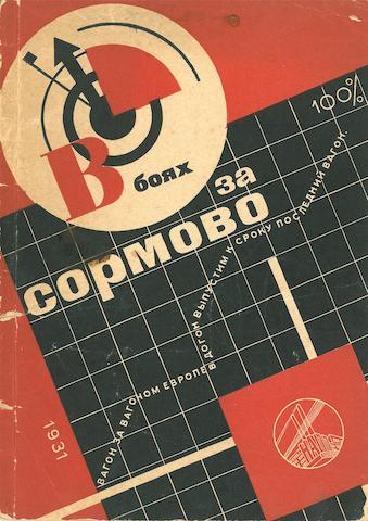 ILIN, NIKOLAI, illustrator. VOLIN, BORIS MIKHAILOVICH, et al. V boyakh za Sormovo. [The Battle for Sormovo.] Nizhnii Novgorod: OGIZ, 1931.<BR />