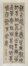 Attributed to Wu Changshuo (1844-1927) Calligraphy in Seal Script