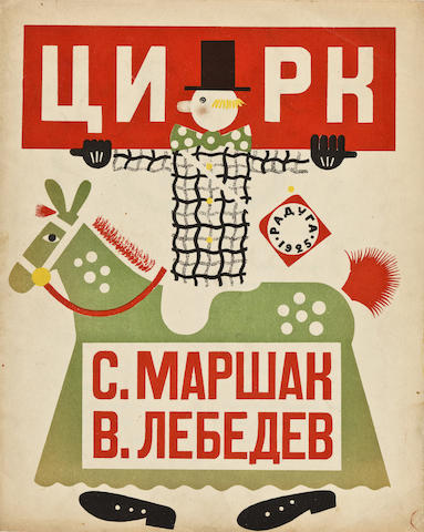 "LEBEDEV, VLADIMIR VASILEVICH, illustrator. MARSHAK, SAMUIL. 1887-1964. Tsirk. [The Circus.]  St. Petersburg: ""Raduga,"" 1925.<BR />"