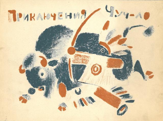 LEBEDEV, VLADIMIR VASILIEVICH. 1891-1967. Prikliucheniya Chuch-lo. [The Adventures of Chuch-Lo.] Petersburg: Epokha, 1922.<BR />